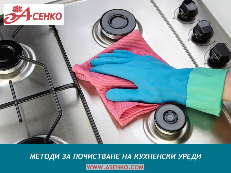 Методи за почистване на кухненски уреди