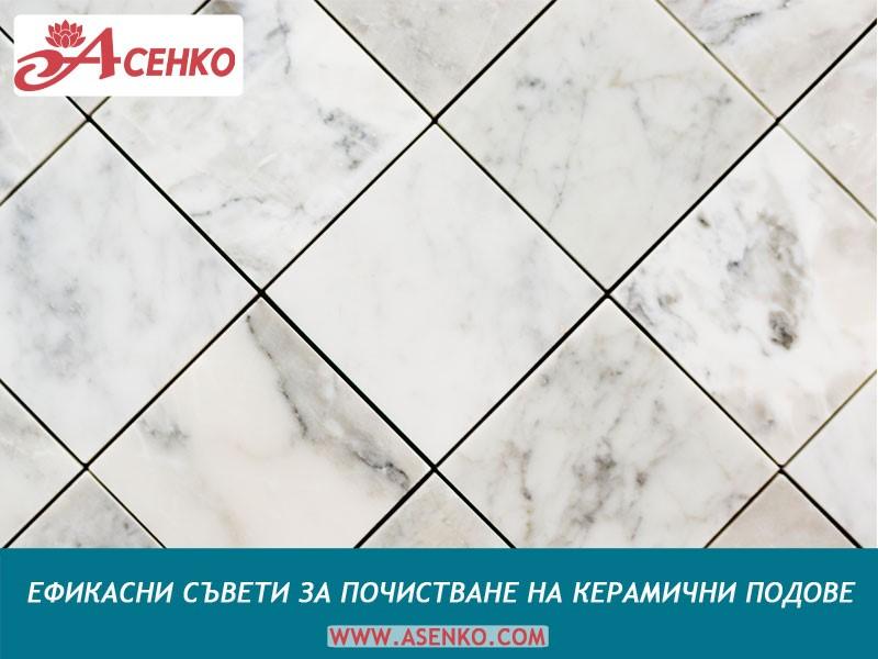 Ефикасни съвети за почистване на керамични подове