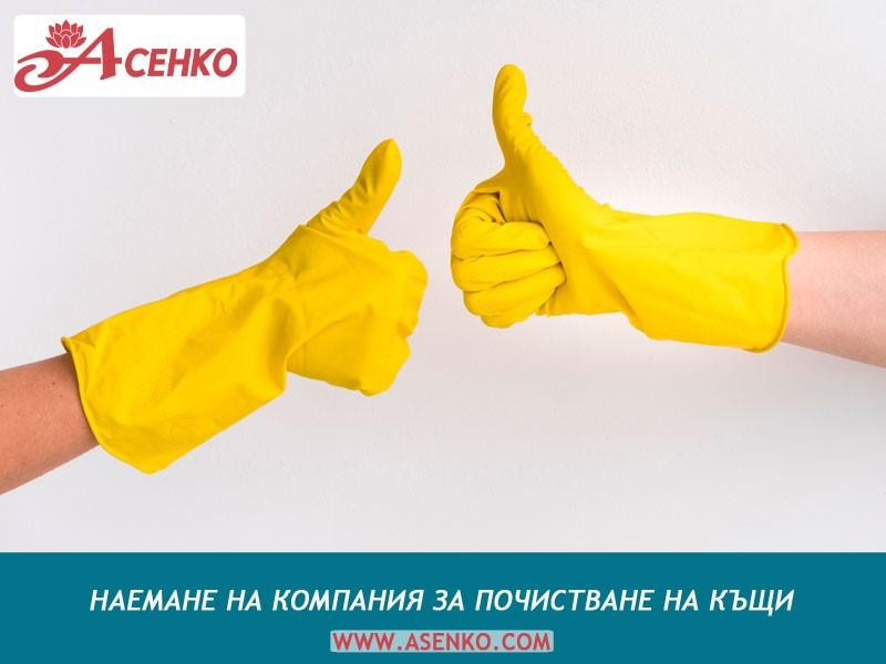 Наемане на компания за почистване на къщи