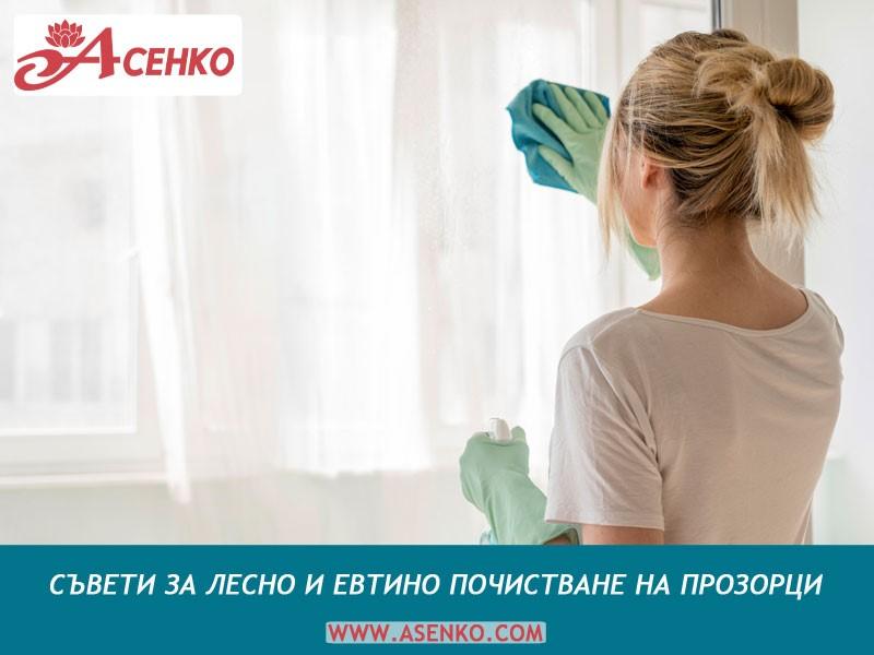 Съвети за лесно и евтино почистване на прозорци